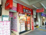 Sガスト 中野南口店
