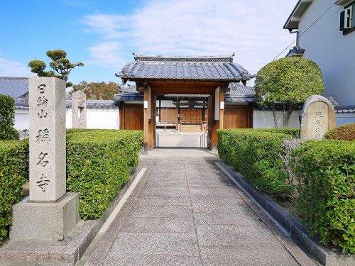 称名寺(内侍原町)の画像