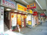 株式会社松屋フーズ 中野南口店