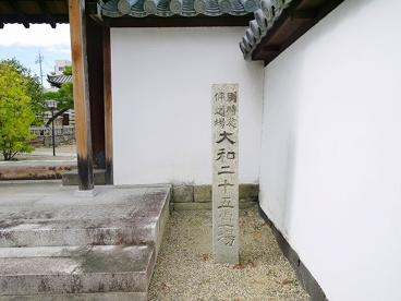 崇徳寺(大豆山町)の画像4