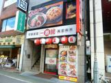中華食堂一番館中野南口店