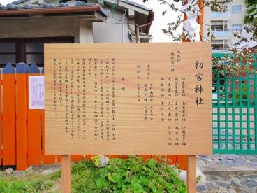 初宮神社(鍋屋町)の画像2