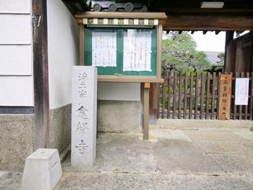 念聲寺の画像3