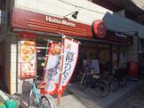 ほっともっと 高円寺北店