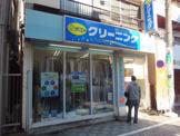 ポニークリーニング 高円寺駅北口店