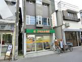 ケミカル薬局 和田店