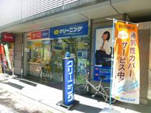 ポニークリーニング中野駅南口店