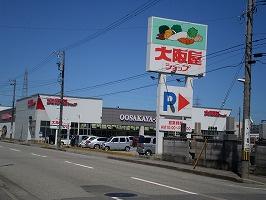 大阪屋ショップ 太郎丸店の画像1