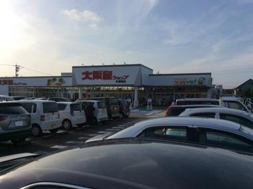 大阪屋ショップ 本郷南店の画像1