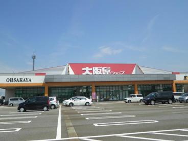 大阪屋ショップ 呉羽店の画像1