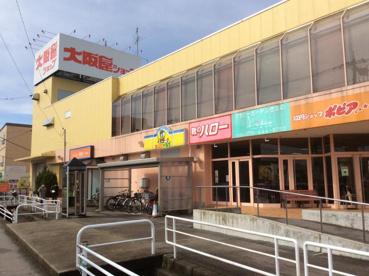 大阪屋ショップ ハロー店の画像1