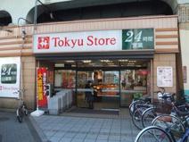 高円寺東急ストア