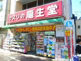 龍生堂薬局中野店