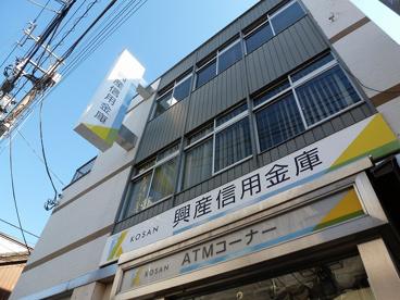 興産信用金庫西荻窪支店の画像1