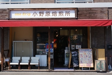 ONE DRIP小野原焙煎所の画像