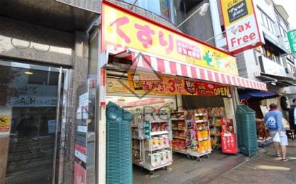 どらっぐぱぱす 広尾店の画像1