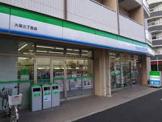 ファミリーマート 大塚三丁目店