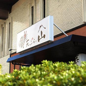 天ぷらの山・箕面本店の画像