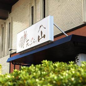 天ぷらの山・箕面本店の画像1