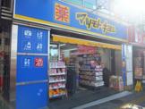 マツモトキヨシ 中野通り店