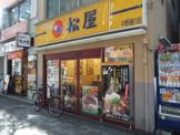 株式会社松屋フーズ 中野通り店