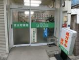 清水町薬局