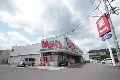 ドラッグストアWants(ウォンツ) 沼田伴店の画像1