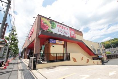 FRESTA(フレスタ) 沼田店の画像1