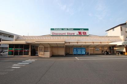 万惣 緑井店の画像1