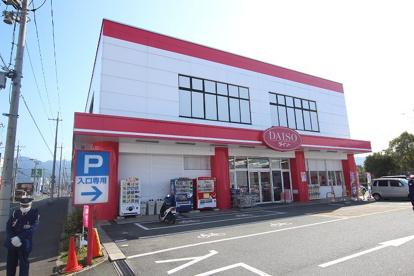 ザ・ダイソー 広島八木店の画像1