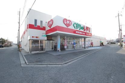くすりのレデイ 川内店の画像1