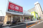 藤三中筋店