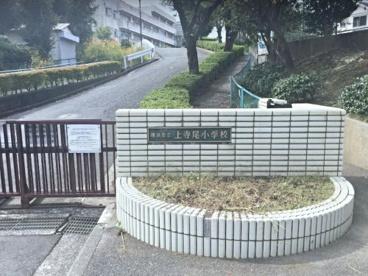 横浜市立上寺尾小学校の画像1