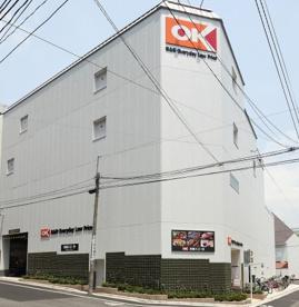 オーケーストア 千駄ヶ谷店の画像1