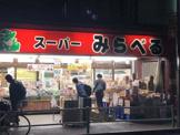 みらべる 蓮根店