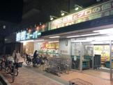 業務用スーパー 蓮根店
