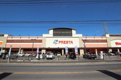 FRESTA(フレスタ) 相田店の画像1