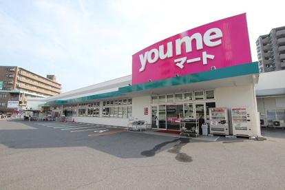 ゆめマート 大町店の画像1