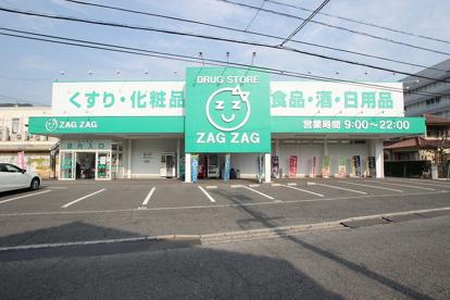 ZAG ZAG(ザグザグ) 古市店の画像1