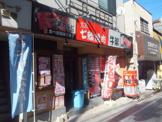 牛繁 中野店