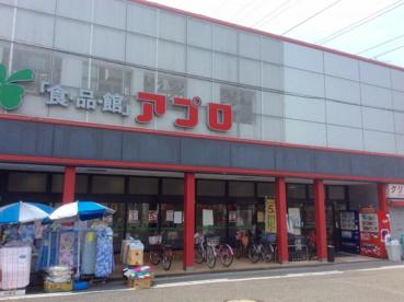 食品館アプロ堺店の画像1