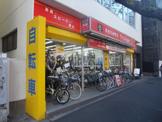 サイクルスポット中野店