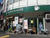 フレッシュネスバーガー 中野北口店