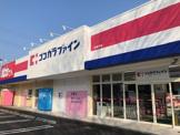 ココカラファイン北神戸店