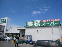 業務スーパー 岡場店
