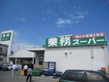 業務スーパー 岡場店の画像1