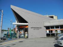 神戸有野岡場郵便局
