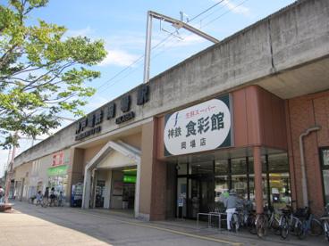 神鉄食彩館 岡場店の画像1