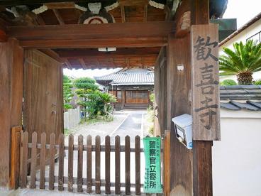 歓喜寺(二条町)の画像4