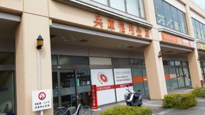 兵庫信用金庫藤原台支店の画像1